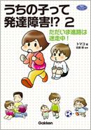 uchinoko2_cover_s-小線付き.jpg